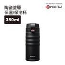 【Kyocera】日本京瓷彈蓋真空陶瓷塗層保溫保冷杯350ml-沉穩黑