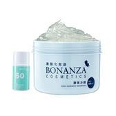 寶藝BONANZA Q10酵素冷膜MINI瓶加贈防曬身體乳液15ml【屈臣氏】