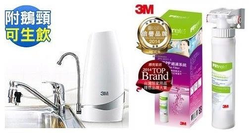《3M》DS02-CG【鵝頸款】可生飲淨水器 +3M SQC前置PP系統【可除鉛】