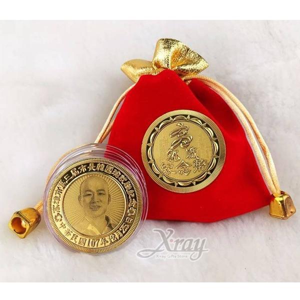 節慶王【Z11993】韓國瑜市長就職紀念金幣+絨布袋,韓國瑜/就職紀念金幣/吊飾/送禮/開運