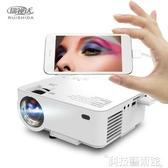 投影儀 達光米T1手機投影儀家用高清智慧家庭小投影機微型迷你便攜式 DF 科技藝術館