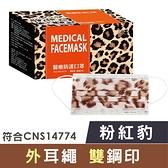 久富餘醫用口罩粉紅豹50片/盒 *維康