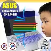 ® Ezstick ASUS GA401 GA401II GA401IU 防藍光螢幕貼 抗藍光 (可選鏡面或霧面)