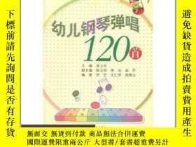 二手書博民逛書店罕見幼兒鋼琴彈唱120首Y188615 吳士樂主編 電子科技大學