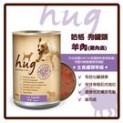 【力奇】Hug 哈格 狗罐頭(雞肉底)-羊肉400g 超取上限9罐 【增亮毛髮、健康膚質】(C001A13)