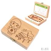 乳牙盒紀念盒男孩女孩兒童掉牙換牙盒胎毛臍帶收藏盒寶寶周歲禮物CC4623『麗人雅苑』