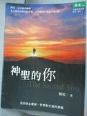 【書寶二手書T1/心靈成長_YCA】神聖的你-活出身心健康、快樂和全部的潛能_楊定一
