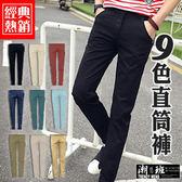 『潮段班』【HJ003055】經典熱賣款純棉休閒素色男直筒褲長褲下著