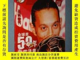 二手書博民逛書店當代體育罕見2006年第3期 金球獎50年 聖誕特刊Y19945