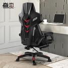 電腦椅子家用辦公椅電競靠背職員人體工程學游戲轉椅可躺座椅 【全館免運】