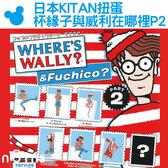 【日本KITAN扭蛋 杯緣子與威利在哪裡P2】Norns 轉蛋 尋找威利與杯緣子P2  Where's Wally? 聖誕節禮物