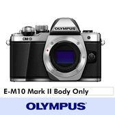 OLYMPUS OM-D E-M10 Mark II 單機身 (公司貨) 5軸防手震
