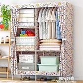 衣櫃衣櫥大號布 實木加粗加固25MM管簡易 牛津布雙人 igo陽光好物