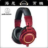 【海恩數位】日本鐵三角audio-technica ATH-M50X RD 經典監聽耳機的特別限定版BR/奢華的紅金配色