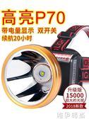 頭燈 P70強光頭燈可充電超亮頭戴式礦燈3000夜釣魚燈黃光打獵疝氣燈米 唯伊時尚