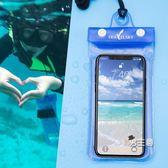 防水袋蘋果8手機防水袋游泳潛水防水手機殼vivo華為oppo手機套通用觸屏(一件免運)
