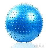 按摩球瑜伽球加厚防爆健身球瑜珈顆粒觸感球兒童感統大龍球CY『小淇嚴選』