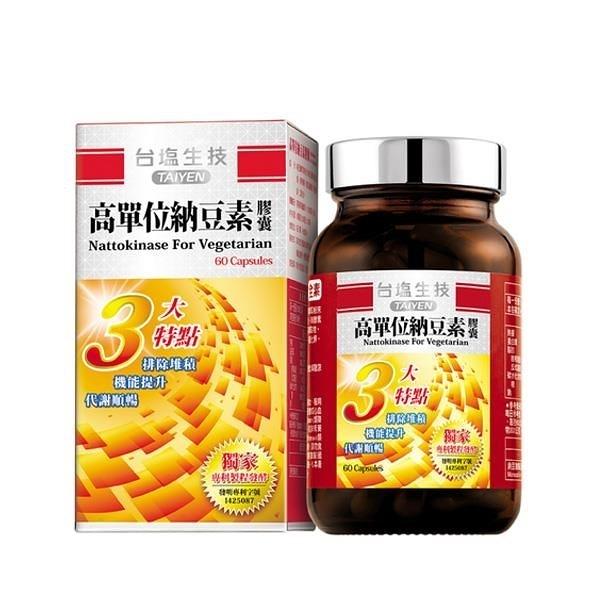 【南紡購物中心】【台鹽生技】新健安高單位納豆素膠囊(60錠/瓶)