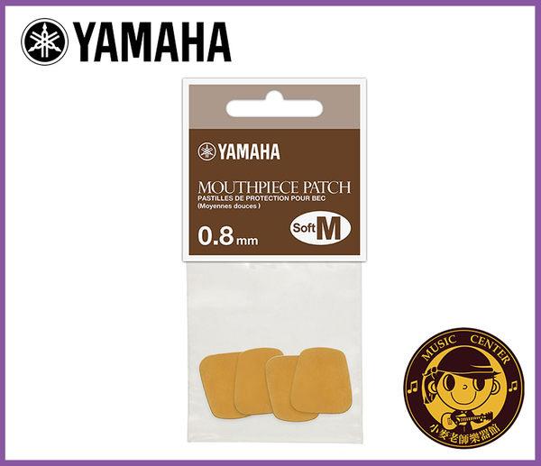 【小麥老師樂器館】吹嘴護片 豎笛 薩克斯風 YAMAHA MPPAM8S 0.8mm 長笛 長號 短號【T19】