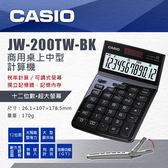 CASIO 手錶專賣店 國隆 JW-200TW-BK 鋼琴烤漆時尚金屬光 12位數 匯率計算 商用計算機