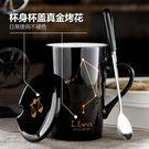 創意星座杯子陶瓷馬克杯帶蓋勺辦公室大容量水杯家用咖啡杯泡茶杯 韓慕精品
