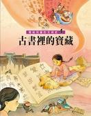 寫給兒童的文明史(4):古書裡的寶藏(二版)