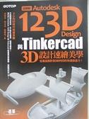 【書寶二手書T9/電腦_DX5】超簡單!Autodesk 123D Design與Tinkercad 3D設計速繪美學_邱聰倚