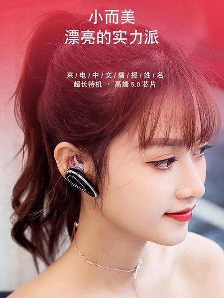 藍牙耳機無線單耳掛耳式開車超長待機聽歌