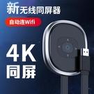 手機投屏器無線同屏器4K高清轉換電視機電腦同頻投影儀連接車載華為蘋果通用 好樂匯