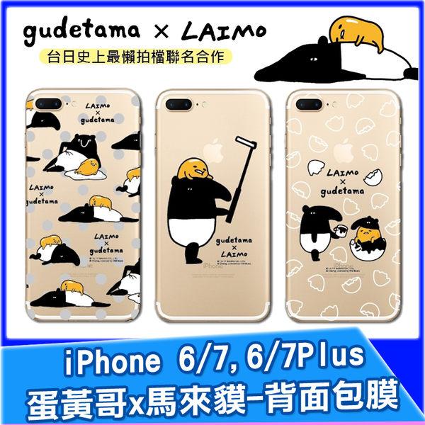 蛋黃哥x馬來貘 iPhone i6 i7 4.7吋 Plus 5.5吋 背貼 快速包膜 包膜