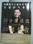 【書寶二手書T8/財經企管_BSK】15分鐘說出10億營收_嚴健誠