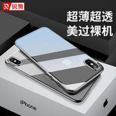蘋果手機殼銳舞蘋果X手機殼iPhone11Pro Max硅膠XS透明XR超薄iPho 荣耀3c