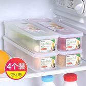 日本進口廚房面條收納盒塑料長方形放掛面密封盒冰箱儲物盒4個裝 MKS薇薇