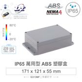 『堃喬』Gainta G313MF 171 x 121 x 55mm 萬用型 IP65 防塵防水 ABS 塑膠盒 底部壁掛『堃邑Oget』