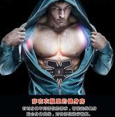 腹肌貼 健腹貼健身器材家用訓練套裝練臂肌 腹肌貼男生健腹器懶人收腹機 igo卡洛琳