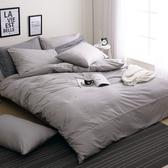 DON極簡生活特大四件式200織精梳純棉被套床包組紳士灰