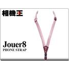 Jouer8 1.8 手機背帶 丁香