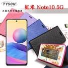 【愛瘋潮】MIUI 紅米 Note10 5G 冰晶系列隱藏式磁扣側掀皮套 手機殼 可插卡 可站立 側翻皮套 掀蓋殼