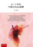 當二十世紀中國女性遇到媒體