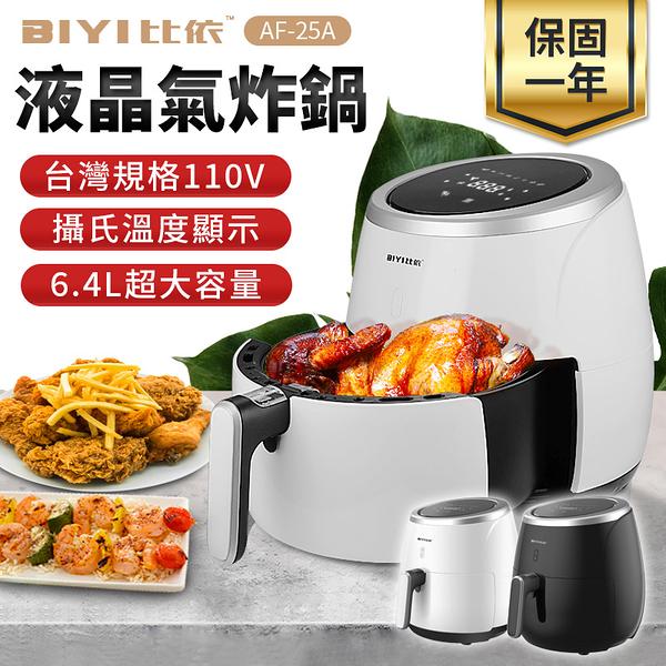 【H0134】《一年保固!台灣規格》比依 AF-25A 液晶觸控氣炸鍋 陶瓷塗層 6.4L 大容量氣炸鍋