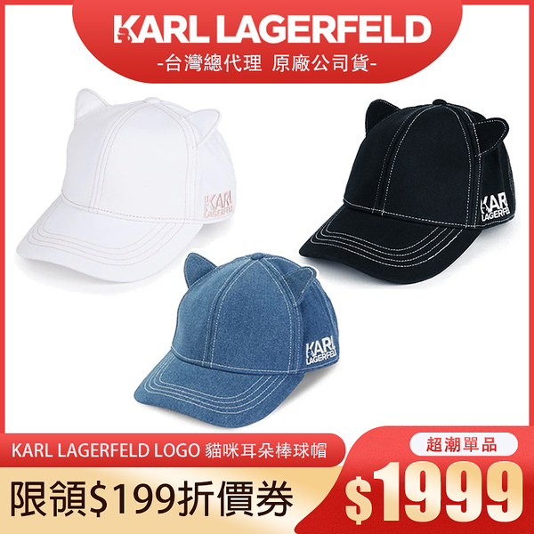 【KARL LAGERFELD】經典貓耳系棒球帽 (原廠公司貨 多款多色任選)