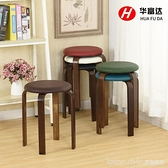 簡約木頭凳高凳子皮革實木餐桌凳小圓凳現代布藝板凳家用成人椅子 新品全館85折 YTL
