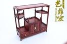 紅木工藝品 明清家具 紅酸枝 茶水櫃