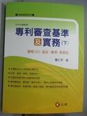 【書寶二手書T2/法律_WDZ】專利審查基準及實務(下)發明(Ⅱ)、設計、新型、舉發篇(二版)_張仁平
