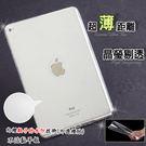 蘋果 Apple iPad PRO 9.7 9.7吋 平板 極致纖薄 TPU 清水套 矽膠 背蓋 軟殼 隱形套 透亮 保護套