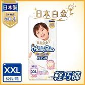 滿意寶寶 極上呵護輕巧褲 XXL 52片(日本白金)-箱購