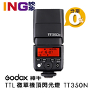 【24期0利率】Godox 神牛 TT350N 機頂閃光燈 for Nikon 開年公司貨 TT350