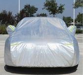 雙十一狂歡小轎車車衣車罩防曬防雨隔熱牛津布自動加厚專用汽車外套通用冬季  易貨居