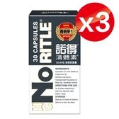 NoRITLE 諾得 清體素液態軟膠囊 30粒x3 全新進化版 專品藥局【2012143】