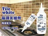 韓國媽媽愛用陶瓷修復美縫劑200ml(1入贈小瓶50ml)